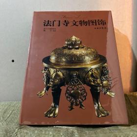 法门寺文物图饰