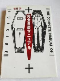 完全自杀マニュアル(完全自杀手册,日文原版)