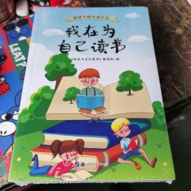 熊孩子励志成长记:我在为自己读书,管好自己很简单,再见-坏情绪,做优秀的自己,只有努力才会成功,等全十册