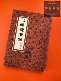 三希堂法帖(附译文)增长版