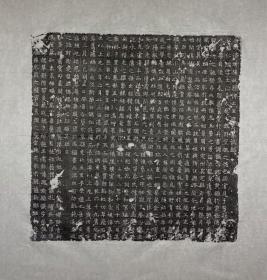 唐故洛州阳城县博士王仁端志拓,志文65厘米,早唐上元三年葬,书法古拙袭北碑之风,如图。