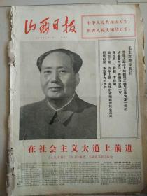文革报纸山西日报1974年10月1日(4开六版) 在社会主义大道上前进; 周恩来总理举行盛大招待会;