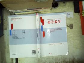 初等数学 全一册 修订版