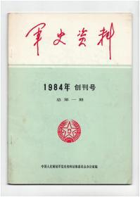 创刊号《军史资料》1984年第1期