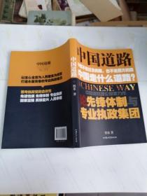 《中国道路:中国共产党先锋体制的建立与认识》h5