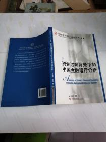 《资金过剩背景下的中国金融运行分析》h5
