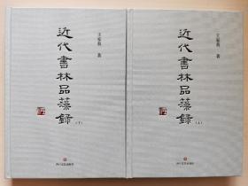 近代书林品藻录(上下  签名题字钤印版)