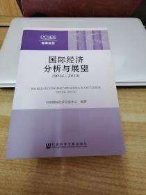 《CCIEE智库报告:国际经济分析与展望(2014-2015)》h5