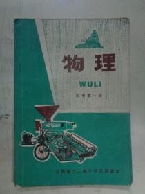 江西省三二制中学试用课本:物理(初中第一册)