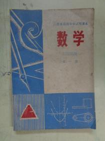 江西省高级中学试用课本:数学(第一册)
