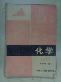 江西省三二制中学试用课本:化学(初中第一册)