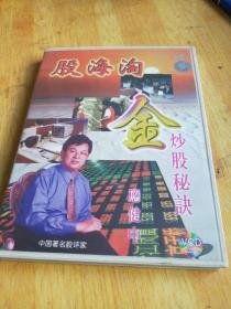 股海淘宝,炒股秘诀(VCD4碟装2盒)