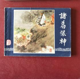 双79版的三国演义诸葛装神