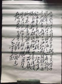 毛主席诗词《沁园春》