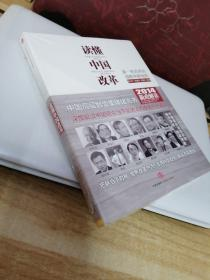 《读懂中国改革:新一轮改革的战略与路径》h5