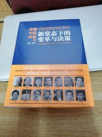《读懂中国改革3:新常态下的变革与决策》h5