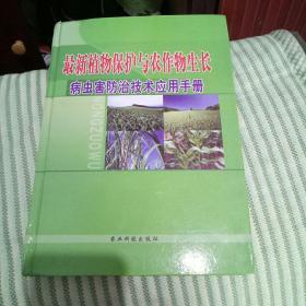 最新植物保护与农作物生长,病虫害防治技术应用手册。