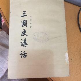 【量少版本】三国史讲话(竖版繁体字)