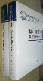 宋代三衙管军制度研究(上下)书品如图