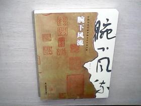 腕下风流 中国书法的美学解读与文学品味 (全新未拆封) 一版一印.