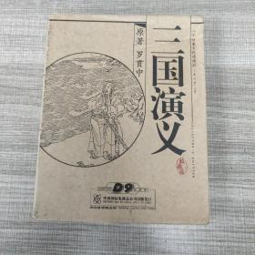 《三国演义》DVD。
