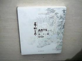 艺术学界.第二十一辑 ( 全新未拆封).