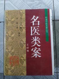 冯氏锦囊秘录——明清中医名著丛刊