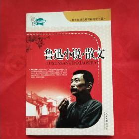 鲁迅小说·散文