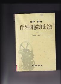 百年中国电影理论文选(下)