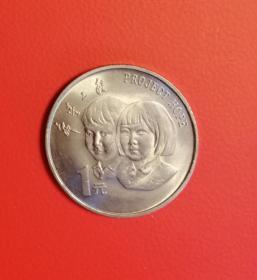 1994希望工程纪念币 1994年 流通纪念币 中国人民银行发行 面值1元