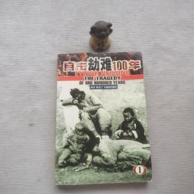 目击劫难100年(1)