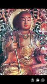 地藏菩萨相像 据说晋美彭措法王当时送给每个出家人的,加持力极大,地藏王菩萨
