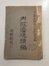 民国三十三年 土纸版《内政法规续编》