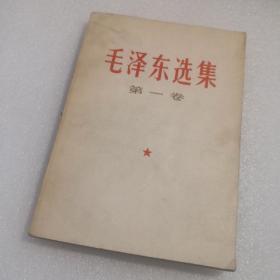 毛泽东选集第一卷 普及版 1966版3印 中国科学院印刷厂印刷