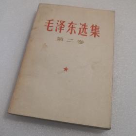毛泽东选集第二卷 普及版 1967版4印 中国工业出版社第一印刷厂印刷