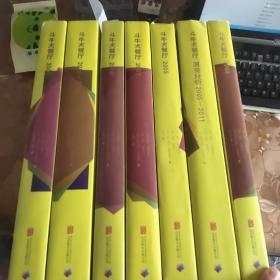 《斗牛犬餐厅:2005-2011》全七册2本全新,其他9品 全书35斤