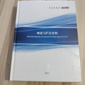 中央电视台频道与栏目介绍