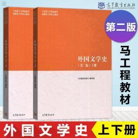 正版 外国文学史第二版上下册共两本 马克思主义理论研究和建设工