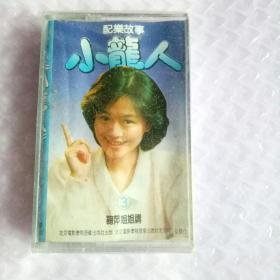 鞠萍姐姐 小龙人配乐故事
