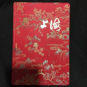 《上海》老日记本 空白 红绸缎面 32开 150页 上海纸品二厂出品 私藏 全新书品如图