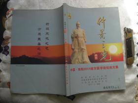 仲景之光 特刊--中国·南阳2011经方医学论坛论文集