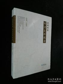 贵州西南明清史料辑录