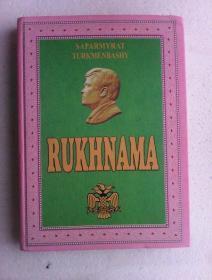 Rukhnama: Reflections on the Spiritual Values of the Turkmen    鲁赫纳玛    英文原版       土库曼斯坦的圣书