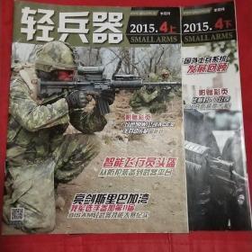 轻兵器2015·4上下两册