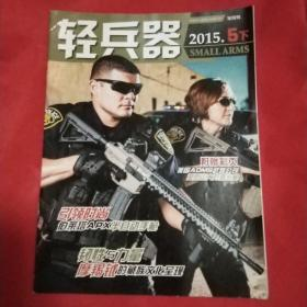 轻兵器2015·5下