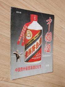 中国酒(试刊号)