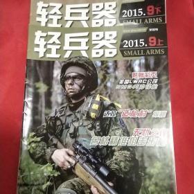 轻兵器2015·9上下两册