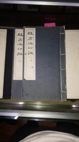 民国套印本《程荔江印谱》上下两册一函一套全 白宣纸精印 详情见图
