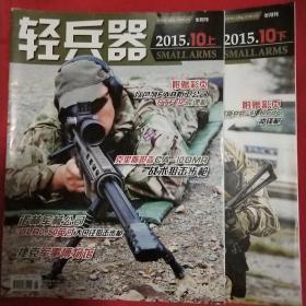 轻兵器2015·10上下两册