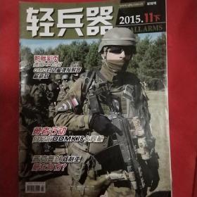 轻兵器2015·11下